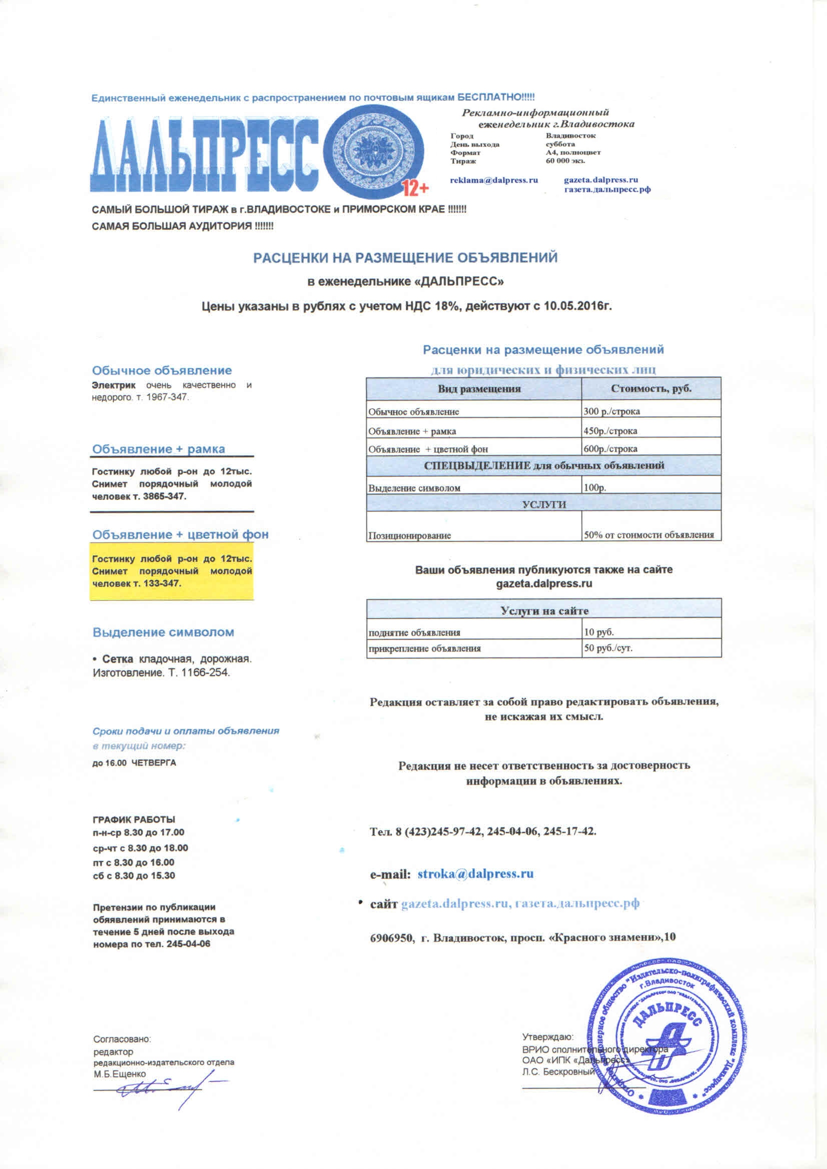Дать объявление новочеркасскская газета юла сайт объявлений лазаревское