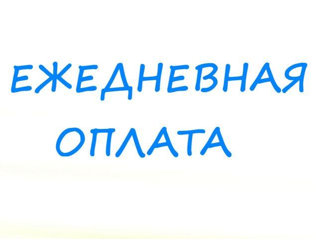 овсяное разовая работа в минске расчет каждый день минск Московская